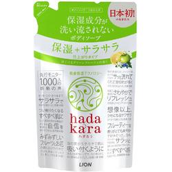 Lion Hadakara : Увлажняющее жидкое мыло для тела с ароматом зеленых фруктов, 340 мл.