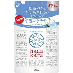 Lion Hadakara : Увлажняющее жидкое мыло для тела с освежающим водным ароматом мыла, 340 мл.